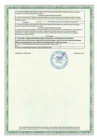Выписка СРО от 30.08.2019